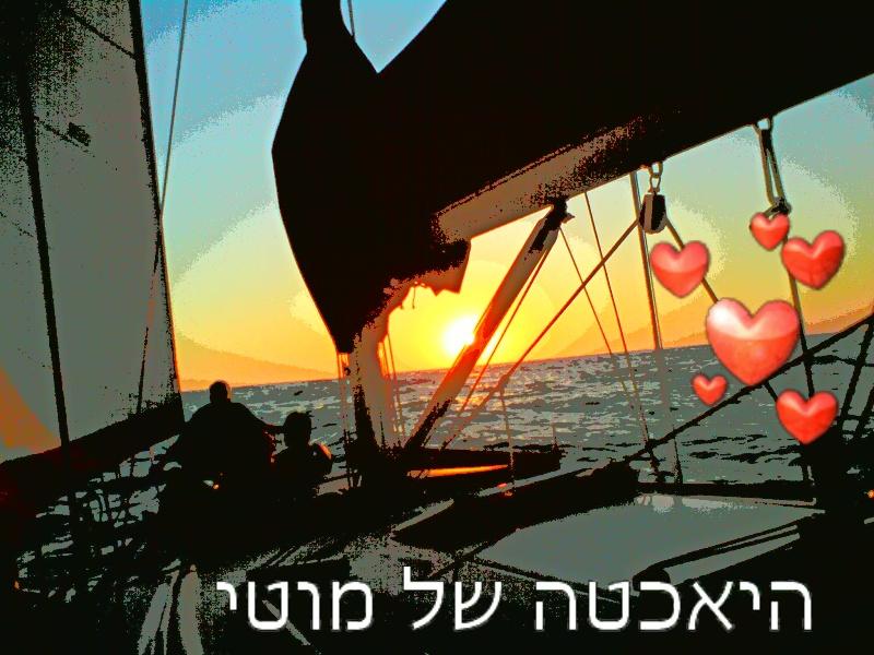 רומנטיקה בים